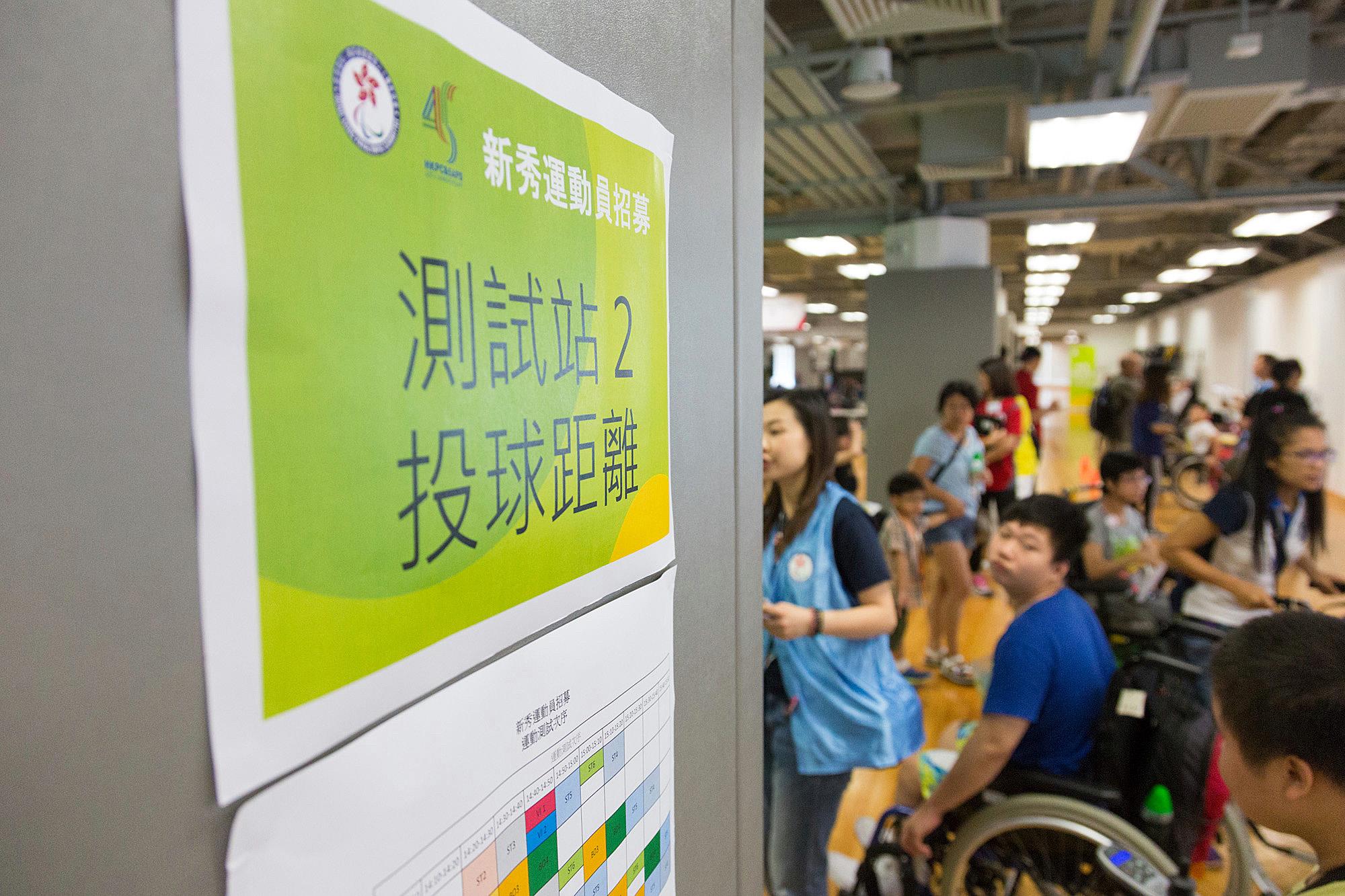 殘疾人運動持續發展計劃