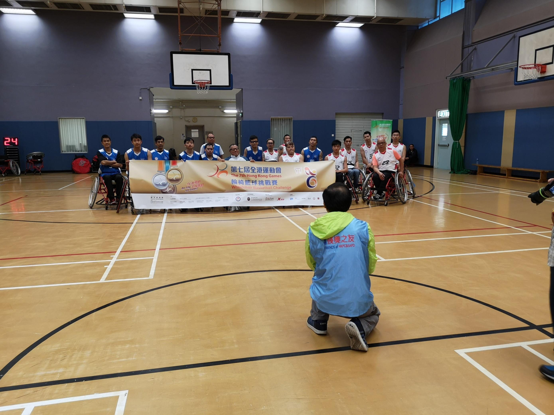 第七屆全港運動會 — 輪椅籃球挑戰賽
