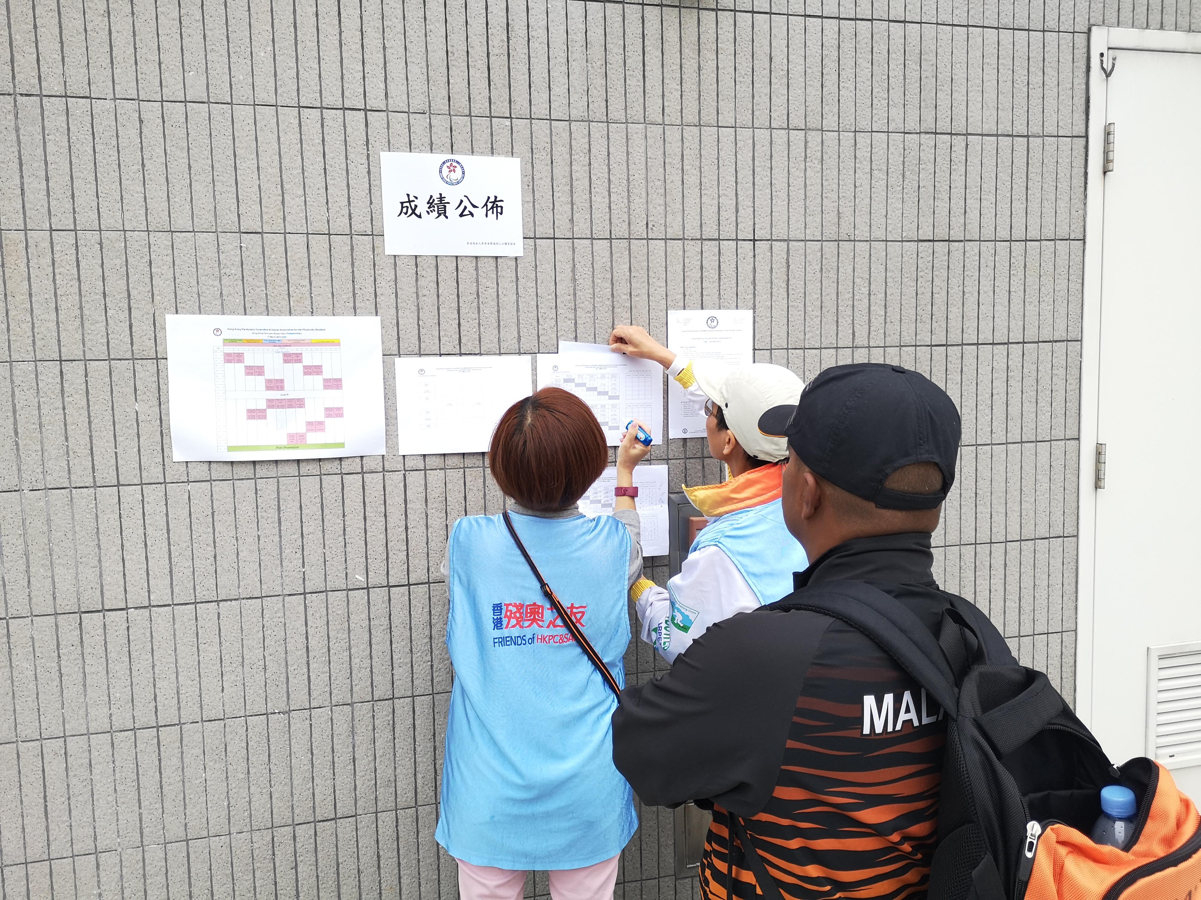 香港殘疾人草地滾球公開錦標賽
