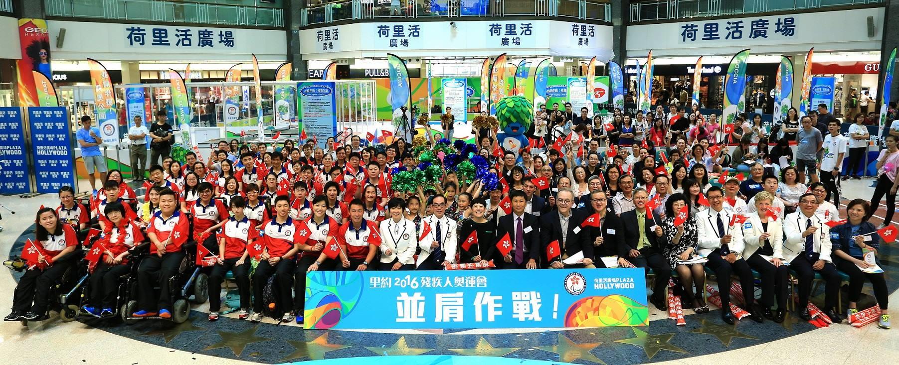 里約2016殘疾人奧運會香港代表團誓師大會暨全城打氣日