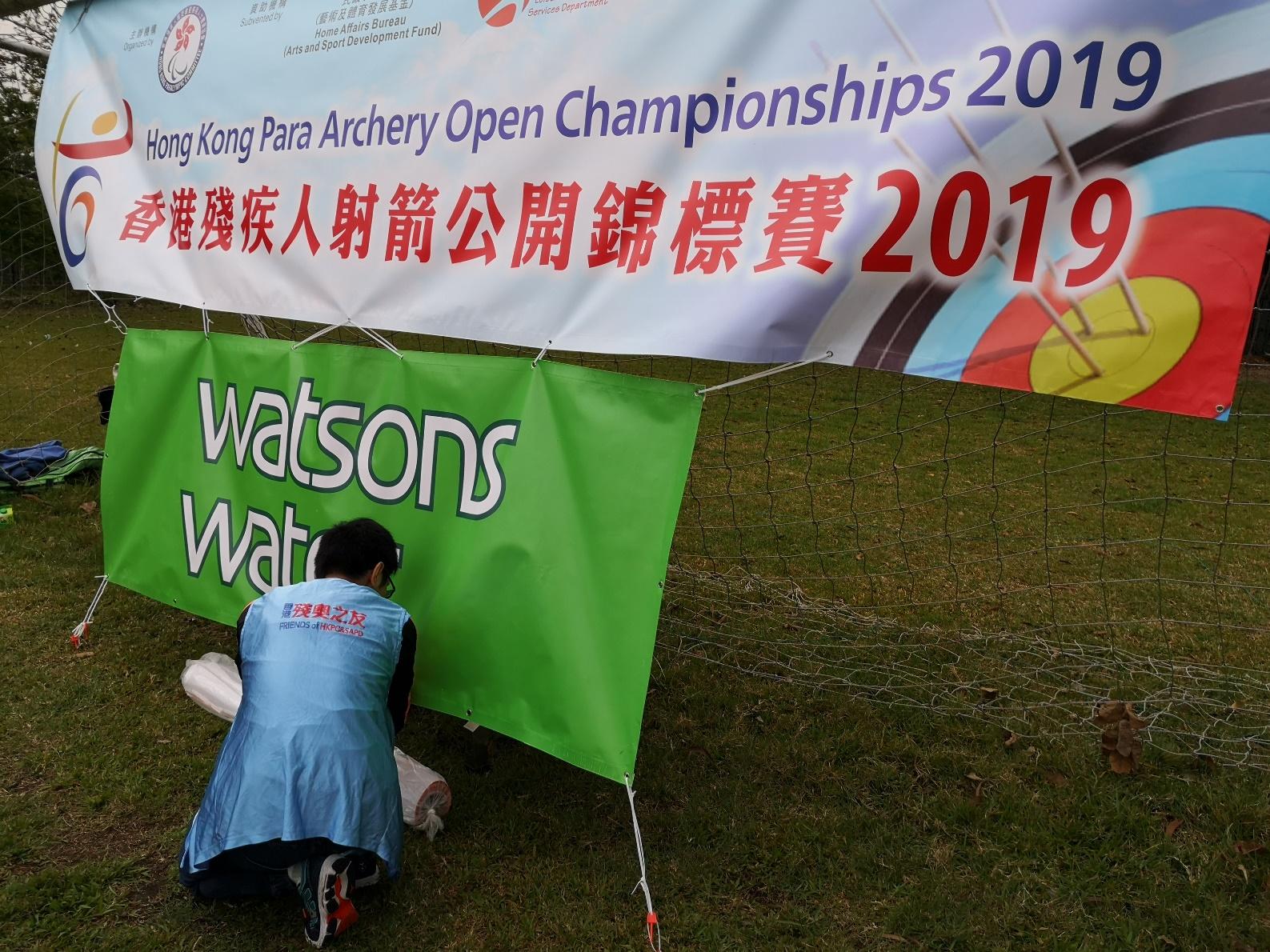 香港殘疾人射箭公開錦標賽